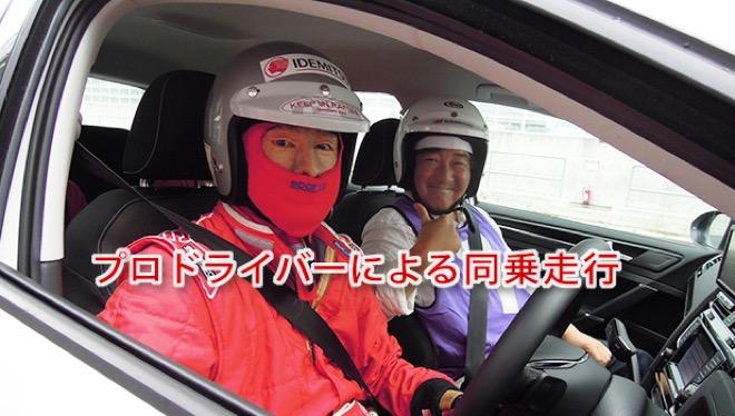 スポーツドライビングスクール