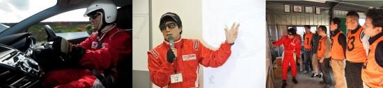 太田校長を筆頭に、講師による充実した講義を行います。走行インターバルには講師を捕まえてどんどん、ドライビングの疑問をぶつけて下さい。当スクールは講師陣と参加者様の距離が近いのも特徴です。