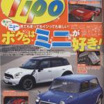 2月6日「Tipo」3月号掲載 出光協賛太田哲也エンジョイドライビングスクール