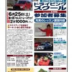 太田哲也×ホリデーオート エンジョイドライビングスクール開催!