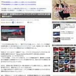 clicccar web(3月14日掲載)大好評!太田哲也さんのドライビングスクールがまたまた開催されます!!
