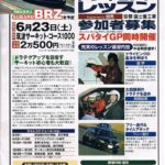 【満員御礼】〔6/10追記・申込受付中〕6月23日(土)Tetsuya Ota ENJOY&SAFETY DRIVING LESSON with SUBARU supported by出光