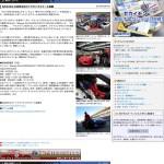 Hobidas Auto Webに掲載されました。