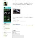 モータージャーナリスト鈴木ケンイチの弾丸ブログ web に掲載されました。