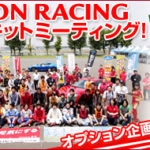 【開催終了】 8月26日(日)KEEP ON RACINGサーキットミーティングwith出光