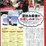 Tipo 9月号に「 KEEP ON RACINGサーキットミーティングwith出光 夏休み最後のお楽しみはコレ!!」掲載されました。