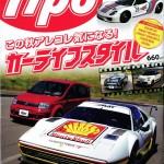 9月6日 Tipo10月号 KEEP ON RACING サーキットミーティングが掲載されました。