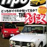 10月6日 Tipo 11月号 ★「太田哲也のフォト&エッセイKEEP ON RACING~まるでペットを飼っている気分」
