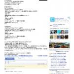 car view NEWS web「太田哲也スポーツドライビングスクール」を12月22日に開催 。