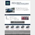 LAND ROVER JAPAN webに12月22日のドライビングレッスン告知が掲載されました。