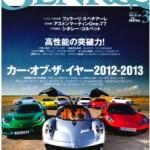 1月26日 GENROQ 3月号で紹介されました。