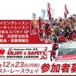 12/23(祝)袖ヶ浦で開催 Tetsuya OTA 出光 ENJOY&SAFETY DRIVING LESSON with FORD