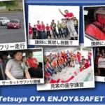 【満員御礼】5/18(日)ツインリンクもてぎで開催!Tetsuya OTA ENJOY&SAFETY DRIVING LESSON with FORD(5月7日更新)