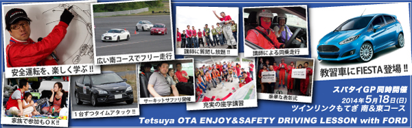 Tetsuya OTA ENJOY&SAFETY DRIVING LESSON with FORD