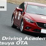 【開催終了】10月18日ツインリンクもてぎで開催「マツダ ドライビング アカデミー with Tetsuya OTA」