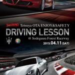【開催終了】4/11(土)袖ヶ浦で開催 Tetsuya OTA ENJOY&SAFETY DRIVING LESSON