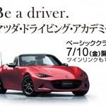 【開催終了】7月10日ツインリンクもてぎで開催 「Be a driver.マツダ ドライビング アカデミー」