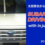 【開催終了】11月28日ツインリンクもてぎで開催「太田哲也から学び、乗りこなす!SUBARU DRIVING ACADEMY with injured ZEROプロジェクト」