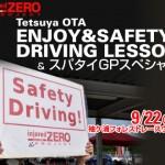 【開催終了】9/22(祝)袖ヶ浦で開催 injured ZEROプロジェクト Tetsuya OTA ENJOY&SAFETY DRIVING LESSON &スパタイGPスペシャル