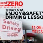 【開催終了】11/26(土)筑波1000で開催 injured ZEROプロジェクト Tetsuya OTA ENJOY&SAFETY DRIVING LESSON
