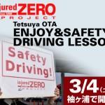 【開催終了】3/4(土)袖ヶ浦で開催 injured ZEROプロジェクト Tetsuya OTA ENJOY&SAFETY DRIVING LESSON