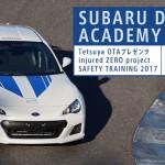 【開催終了】SUBARU DRIVING ACADEMY 特別編 Tetsuya OTAプレゼンツinjured ZERO project SAFETY TRAINING 2017