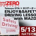 【5/13追加情報!】ドライビングレッスンに参加しつつ、話題のマツダ車体験試乗会も開催
