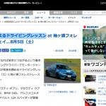 弊社の8月5日開催予定のドライビングレッスンがメディアで掲載されました