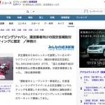 弊社の取り組みが、YAHOO!ニュースに掲載されました。