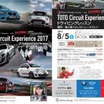 【8月5日袖ヶ浦ドライビングレッスン】BMW、MINI一般枠のご案内!