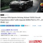 8月5日に開催されたドライビングレッスンのレポートがメディアで掲載されました