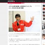 弊社の9月23日開催予定のドライビングレッスンがメディアで掲載されました