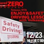 【開催終了】12/23(土)袖ヶ浦で開催 injured ZEROプロジェクト  Tetsuya OTA ENJOY&SAFETY DRIVING LESSON with Volkswagen
