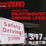 【開催終了】3月17日injured ZEROプロジェクト Tetsuya OTA ENJOY&SAFETY DRIVING LESSON開催