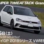 【6月16日】スパタイGPフォルクスワーゲン特別戦(GTIカップ、Rカップ)開催
