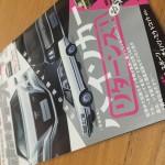 ドライビングレッスン記事がホリデーオートとカー・マガジンに掲載