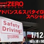 【1月12日袖ヶ浦】injured ZEROプロジェクトアドバンス&スパタイGPスペシャル開催