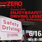 【開催終了】6/16(日)袖ヶ浦で開催 injured ZEROプロジェクト Tetsuya OTA ENJOY&SAFETY DRIVING LESSON with Volkswagen