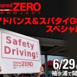 【開催終了】6/29(土)袖ヶ浦で開催 injured ZEROプロジェクト アドバンス&スパタイGPスペシャル開催