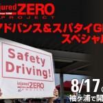 【開催終了】夏休み特別企画!8月17日(土)開催injured ZEROプロジェクト&スパタイGP第3戦
