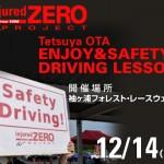 【開催終了】12/14(土)袖ヶ浦で開催 injured ZEROプロジェクト Tetsuya OTA ENJOY&SAFETY DRIVING LESSON