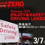 【開催終了】3/7(土)袖ヶ浦で開催 injured ZEROプロジェクト Tetsuya OTA ENJOY&SAFETY DRIVING LESSON