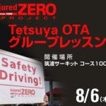 8/6(木)筑波サーキット・コース1000で開催 injured ZEROプロジェクト Tetsuya OTA グループレッスン