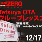 12/17(木)筑波サーキット・コース1000で開催 injured ZEROプロジェクト Tetsuya OTA グループレッスン