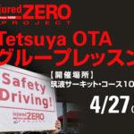 4/27(火)筑波サーキット・コース1000で開催 injured ZEROプロジェクト Tetsuya OTA グループレッスン